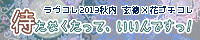 玄徳×花プチコレクション[待たなくたって、いいんですっ!]